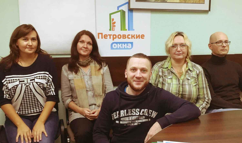 Тренинг в компании Петровские Окна