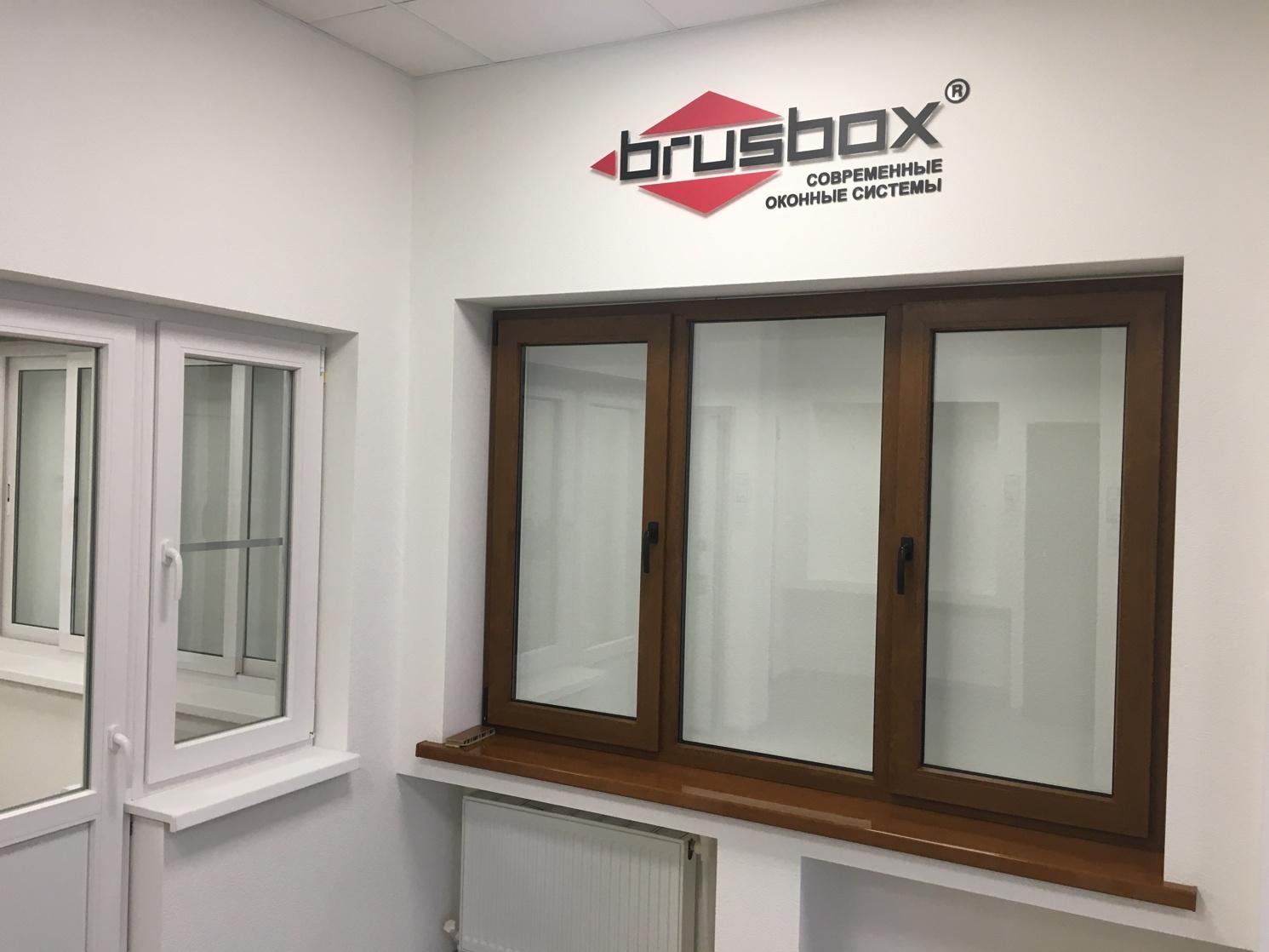 Окна BRUSBOX от лучших производителей