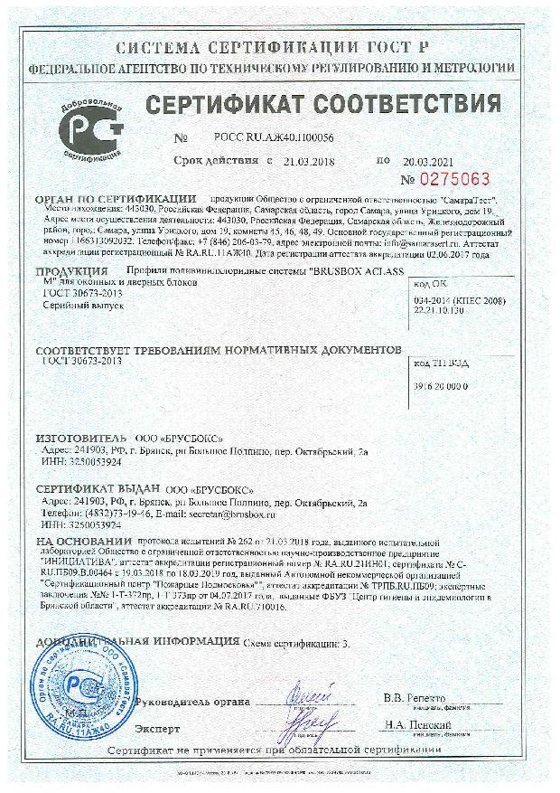 Сертификат соответствия BRUSBOX A CLASS