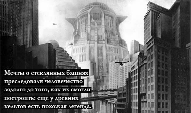 Метрополис, 1929 г., Фриц Ланг