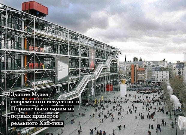 Музей современного искусства в Париже, год постройки: 1971-1979, архитекторы: Ричард Роджерс и Ренцо Пиано