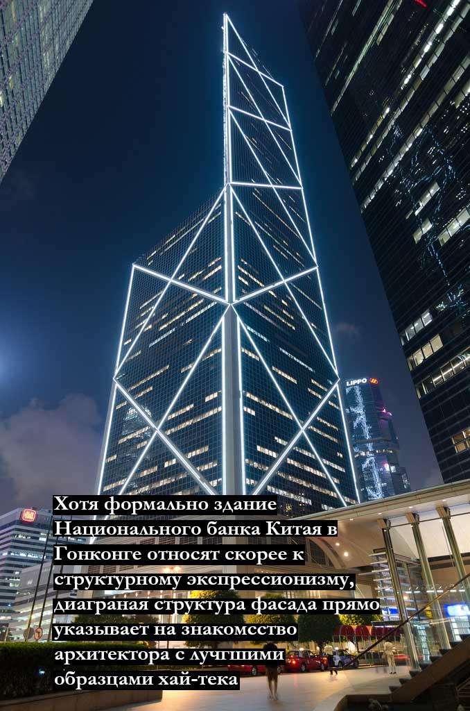 Национальный банк Китая в Гонконге, год постройки: 1985-1990, архитектор: Юй Мин Пей