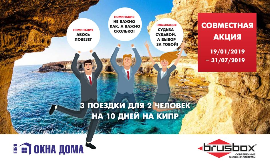 Совместная акция БРУСБОКС, Евро Окна Дома