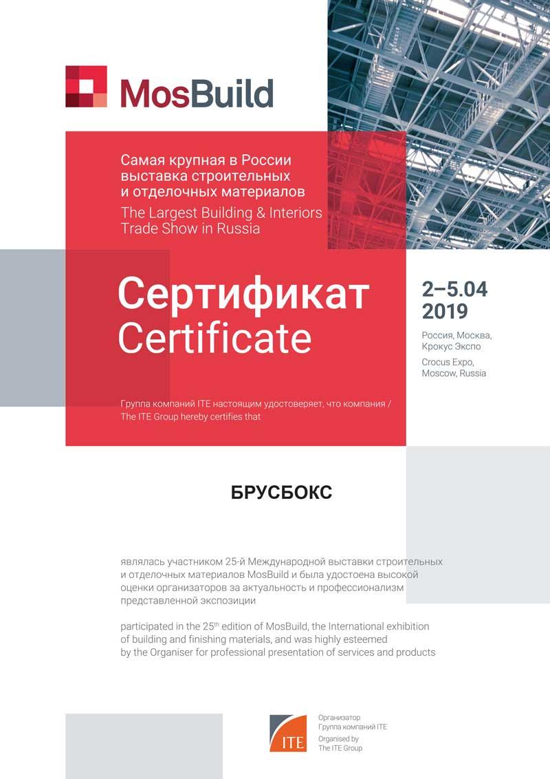 Сертификат MosBuild 2019