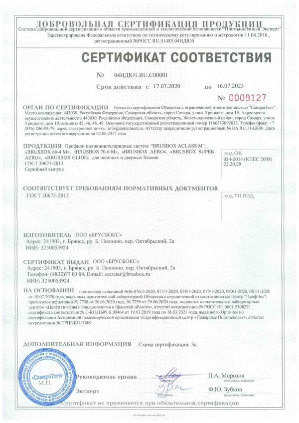 Сертификат соответствия профилей 2020