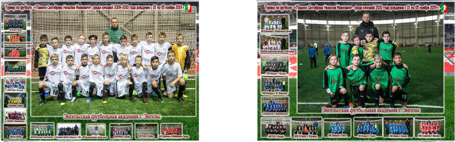 Энгельская футбольная академия