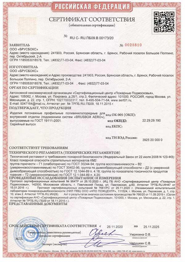 Технический регламент о требованиях пожарной безопасности BRUSBOX AERO