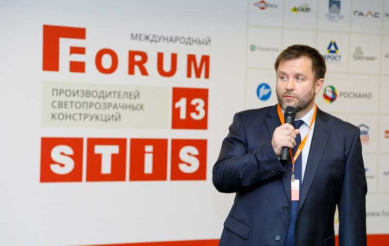 Форум STiS 2017