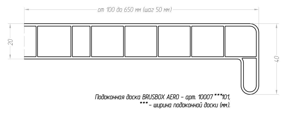 Новый подоконник BRUSBOX AERO уже в продаже!
