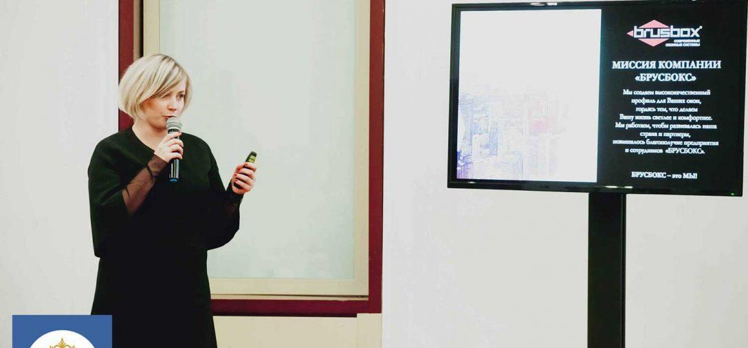 Компания «БРУСБОКС» приняла участие в конференции «Империя окон Поволжье»