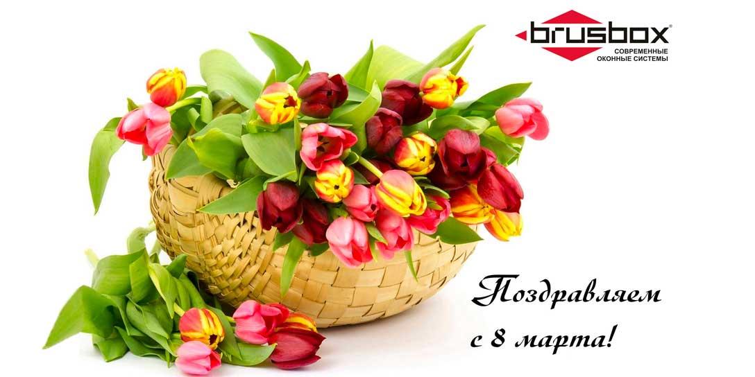 «БРУСБОКС» поздравляет всех женщин с 8 марта!
