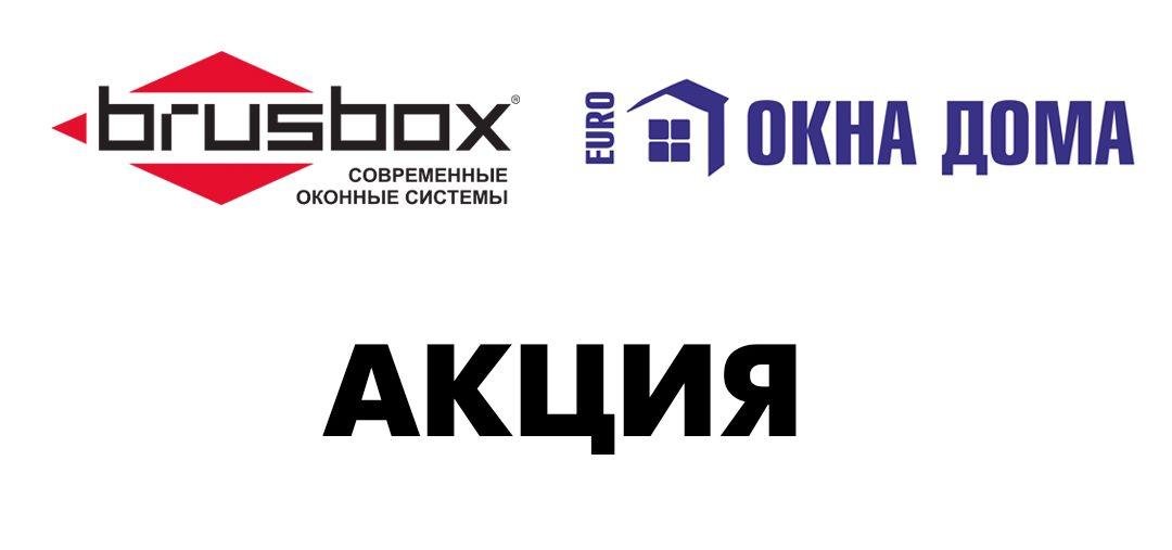 Совместная акция с компанией «ЕВРО ОКНА ДОМА»