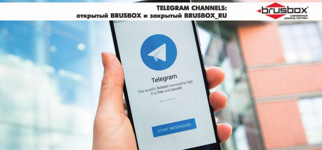 БРУСБОКС в Telegram