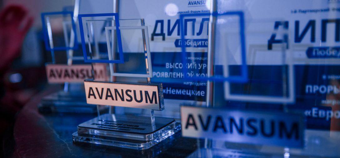 1-й партнерский форум компании «АВАНСУМ»